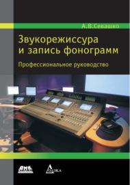 Звукорежиссура и запись фонограмм