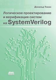 Логическое проектирование и верификация систем на SystemVerylog