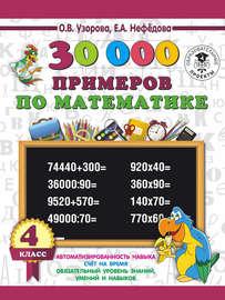 30000 примеров по математике. 4 класс
