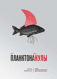 Книга От планктона до акулы. Уроки офисной эволюции для амбициозных