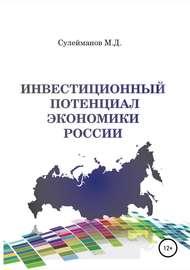 Инвестиционный потенциал экономики России