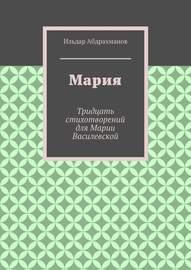Мария. Тридцать стихотворений для Марии Василевской