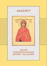 Акафист святой равноапостольной Марии Магдалине