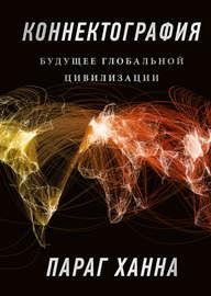 Книга Коннектография