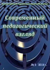 Современный педагогический взгляд №05/2018
