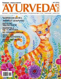 Ayurveda&Yoga №12 / лето 2019