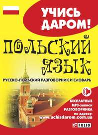 Польский язык. Русско-польский разговорник и словарь