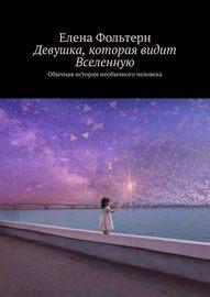 Девушка, которая видит Вселенную. Обычная история необычного человека