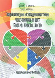 Энциклопедия психодиагностики через линию и цвет. Быстро. Просто. Легко