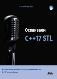 Осваиваем С++17 STL