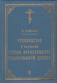 Руководство к изучению Устава Богослужения Православной церкви