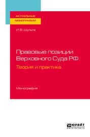 Правовые позиции Верховного Суда РФ. Теория и практика. Монография