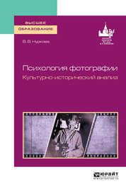 Психология фотографии. Культурно-исторический анализ. Учебное пособие для вузов