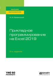 Прикладное программирование на Excel 2019 2-е изд., пер. и доп. Учебное пособие для вузов