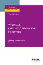 Анализ художественных текстов 2-е изд., испр. и доп. Учебник и практикум для вузов