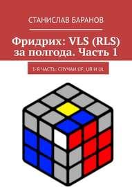 Фридрих: VLS (RLS) за полгода. Часть 1. 1-я часть: случаи UF, UB и UL