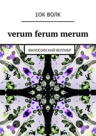 verum ferum merum. философский верлибр