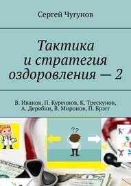 Тактика и стратегия оздоровления – 2. В. Иванов, П. Куреннов, К. Трескунов, А. Дерябин, В. Миронов, П. Брэгг