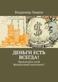 Деньги есть всегда! Прокачайте свой финансовый интеллект!