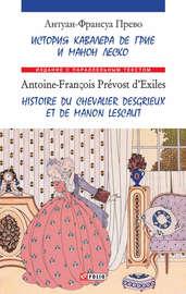 Аудиокнига - «История кавалера де Грие и Манон Леско = Ніstoire du chevalier des Grieux et de Manon Lescaut»