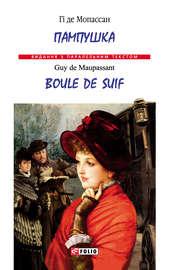 Аудиокнига - «Пампушка = Boule de Suif»