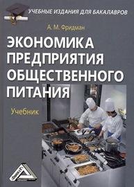 Экономика предприятия общественного питания
