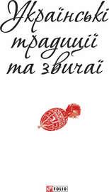 Українські традиції та звичаї