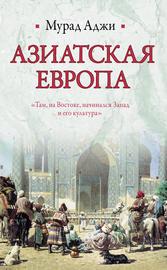 Книга Азиатская Европа (сборник)