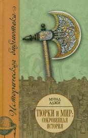 Книга Тюрки и мир. Сокровенная история