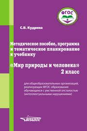 Методическое пособие, программа и тематическое планирование к учебнику «Мир природы и человека». 2 класс