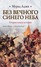 Книга Без Вечного Синего Неба. Очерки нашей истории