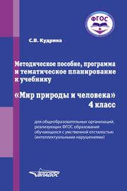 Методическое пособие, программа и тематическое планирование к учебнику «Мир природы и человека». 4 класс
