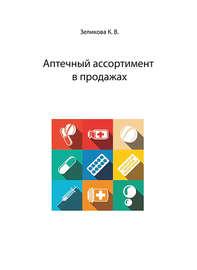 Аптечный ассортимент в продажах