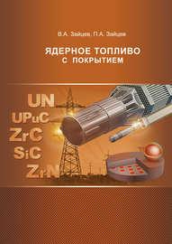 Ядерное топливо с покрытием