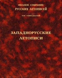 Полное собрание русских летописей. Том 17. Западнорусские летописи