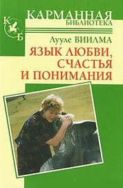 Книга Язык любви, счастья и понимания