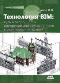 Технология BIM: суть и особенности внедрения информационного моделирования зданий