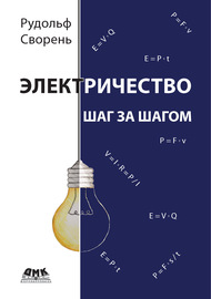 Электричество шаг за шагом