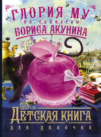 Книга Детская книга для девочек