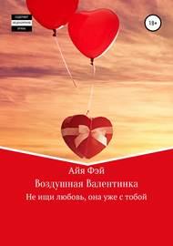 Воздушная Валентинка