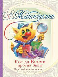 Книга Кот да Винчи против Зызы