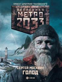 Метро 2033: Голод