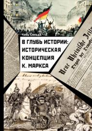 В глубь истории: историческая концепция К. Маркса