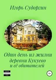 Один день из жизни деревни Кукуево и её обитателей