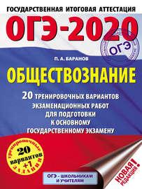 ОГЭ-2020. Обществознание. 20 тренировочных вариантов экзаменационных работ для подготовки к основному государственному экзамену