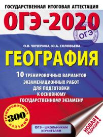 ОГЭ-2020. География. 10 тренировочных вариантов экзаменационных работ для подготовки к основному государственному экзамену