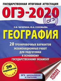 ОГЭ-2020. География. 20 тренировочных вариантов экзаменационных работ для подготовки к основному государственному экзамену