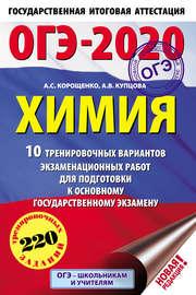 ОГЭ-2020. Химия. 10 тренировочных вариантов экзаменационных работ для подготовки к основному государственному экзамену