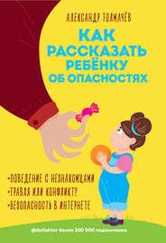 Книга Как рассказать ребенку об опасностях
