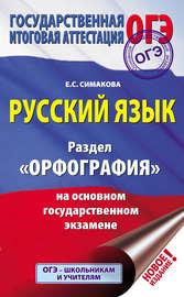 Русский язык. Раздел «Орфография» на основном государственном экзамене